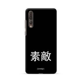 デザイン・漢字:素敵(すてき) Huawei P20 Pro ポリカーボネート ハードケース