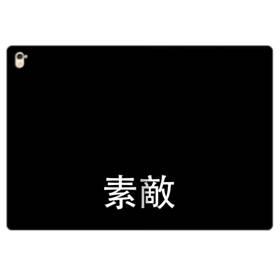 デザイン・漢字:素敵(すてき) iPad Pro 9.7 (2016) 合皮 手帳型ケース