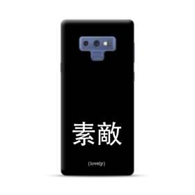 デザイン・漢字:素敵(すてき) Samsung Galaxy Note 9 ポリカーボネート ハードケース