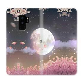 爛漫・夜桜&私たち Samsung Galaxy S9 Plus 合皮 手帳型ケース