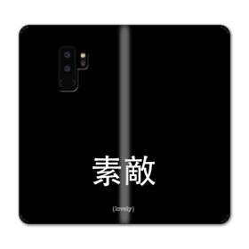 デザイン・漢字:素敵(すてき) Samsung Galaxy S9 Plus 合皮 手帳型ケース