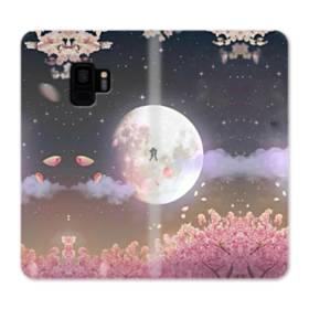 爛漫・夜桜&私たち Samsung Galaxy S9 合皮 手帳型ケース